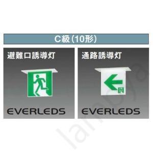 FA10362LE1(FA10362 LE1)LED誘導灯 一般型 天井埋込型 C級(10形)EVERLEDS|lampya