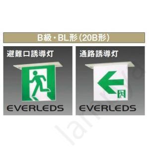 LED誘導灯 一般型 天井埋込型 B級・BL形(20B形) FA20366LE1 EVERLEDS