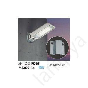FK63 LED防犯灯 LEDK-70926WP-LS1用 壁面取付金具 東芝ライテック  LEDK-70926W-LS1用|lampya