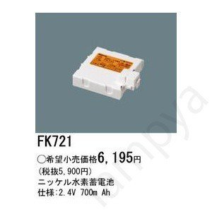 FK721 パナソニック電工(Panasonic) 誘導灯・非常照明器具用バッテリー FK-721|lampya