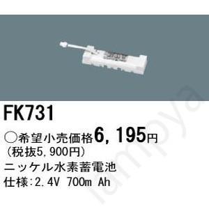 FK731 パナソニック電工(Panasonic) 誘導灯・非常照明器具用バッテリー FK-731|lampya