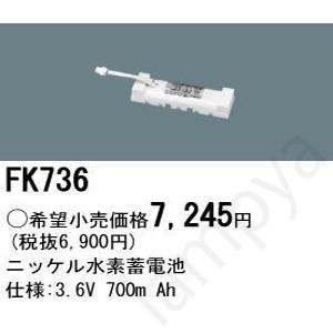 FK736 パナソニック電工(Panasonic) 誘導灯・非常照明器具用バッテリー FK-736|lampya