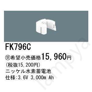 FK796C パナソニック電工(Panasonic) 誘導灯・非常照明器具用バッテリー FK-796C|lampya