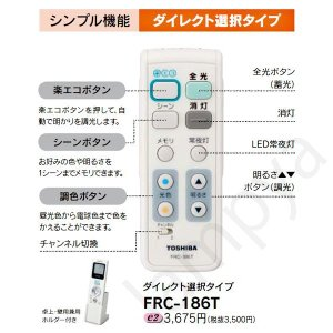 LEDシーリングライト用 あとからリモコン FRC-186T 東芝ライテック TOSHIBA【FRC186T】|lampya