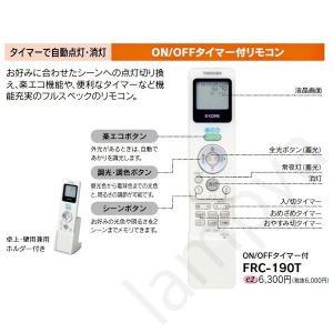 LEDシーリングライト用 あとからリモコン FRC-190T 東芝ライテック TOSHIBA【FRC190T】(FRC184T)|lampya