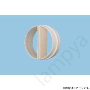Q-hiファン 適用部材 FYPIW04(FY-PIW04)パナソニック lampya