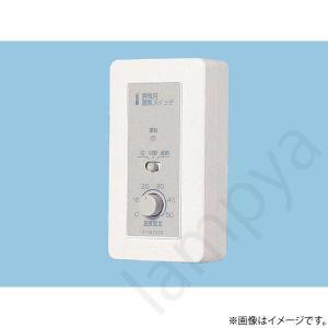 換気扇用温度スイッチ FYST030(FY-ST030)パナソニック lampya