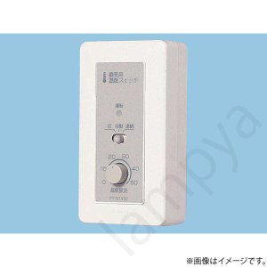 換気扇用温度スイッチ FYST032(FY-ST032)パナソニック lampya