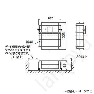 G-FK01561K(GFK01561K)LED誘導灯用ガード 岩崎電気|lampya