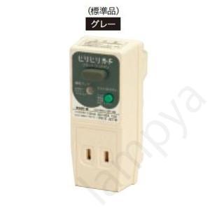 即納 テンパール工業 ビリビリガード グレー GR-XB(GRXB)プラグ形漏電遮断器 GRXB1515|lampya