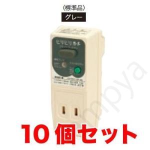 テンパール工業 ビリビリガード グレー 10個セット GR-XB(GRXB)プラグ形漏電遮断器 GRXB1515|lampya