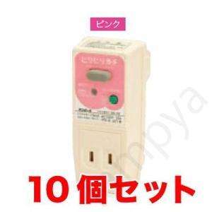 テンパール工業 ビリビリガード ピンク 10個セット GR-XB(GRXB)プラグ形漏電遮断器 GRXB1515P|lampya