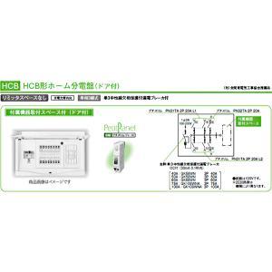HCB3E5160N 日東工業 HCB3E5-160N HCB形ホーム分電盤 ドア付 露出・半埋込共用型 リミッタスペースなし 16+0 50A〔代引不可〕|lampya|02