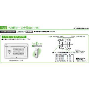 HCB3E5384 日東工業 HCB3E53-84 HCB形ホーム分電盤 ドア付 露出・半埋込共用型 リミッタスペースなし 8+4 30A〔代引不可〕|lampya|02