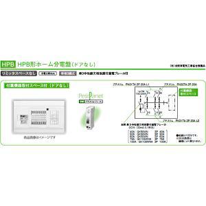 HPB3E10324N 日東工業 HPB3E10-324N HPB形ホーム分電盤 ドアなし 露出・半埋込共用型 リミッタスペースなし 32+4 100A〔代引不可〕|lampya|02