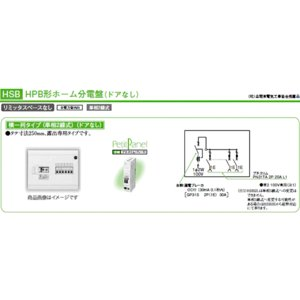 (HSB2L33)日東工業 HSB2L-33 HPB形ホーム分電盤 ドアなし 露出型(横一列タイプ)リミッタスペースなし 3+3 30A(30AF)〔代引不可〕 lampya 02