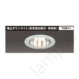 IHD-10100EM(IHD10100EM)非常灯 埋込ダウンライト(非常用白熱灯・併用形)|lampya