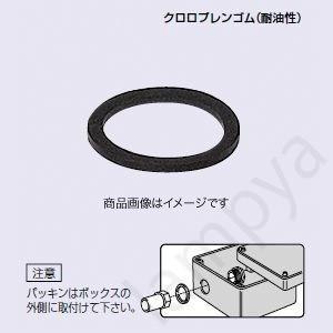 未来工業 防水パッキン K-22P 10個入|lampya