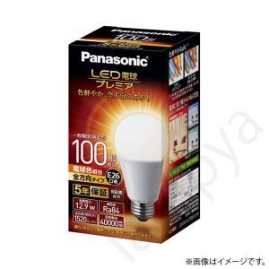 LED電球 一般電球タイプ LDA13LGZ100ESW パナソニック|lampya