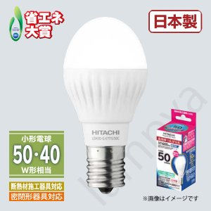 LED電球 E17口金 LDA5D-G-E17/S/50C(LDA5DGE17S50C)昼光色 日立(HITACHI)|lampya