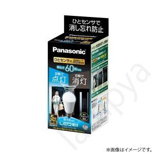 LED電球 ひとセンサタイプ LDA8DGKUNS パナソニック|lampya