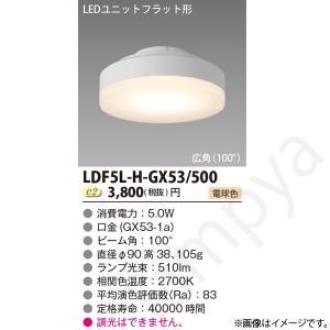 LED電球 LEDユニット LDF5L-H-GX53/500(LDF5LHGX53500) 東芝ライテック|lampya