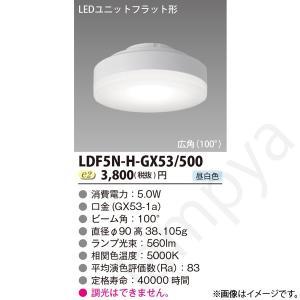 LED電球 LEDユニット LDF5N-H-GX53/500(LDF5NHGX53500) 東芝ライテック|lampya
