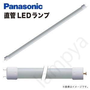 LED蛍光灯 直管 LEDランプ 昼白色 LDL40S・N/14/26(LDL40SN1426)パナソニック|lampya