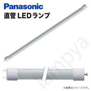 LED蛍光灯 直管 LEDランプ 白色 LDL40SW1923K(LDL40S・W/19/23-K)パナソニック lampya