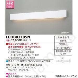 LEDブラケットライト LEDB83105N 東芝ライテック