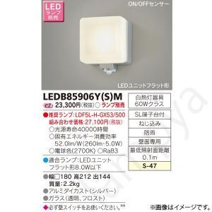 LEDポーチ灯(ブラケット) LEDB85906Y(S)M(LEDB85906YSM) 東芝ライテック LEDB85906Y(S)N(LEDB85906YSN)の代替品(在庫限り)|lampya