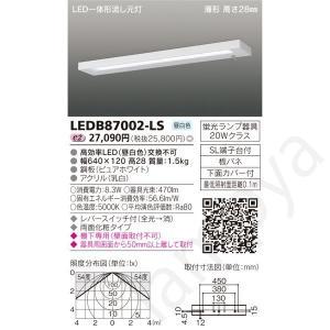LED一体形 流し元灯 屋内用 LEDB87002-LS(LEDB87002LS)東芝ライテック|lampya