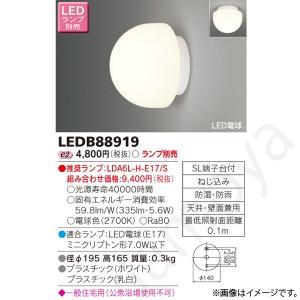 LED浴室灯 LEDB88919 東芝ライテック|lampya