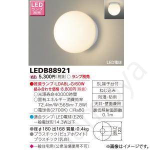 LED浴室灯 LEDB88921 東芝ライテック|lampya