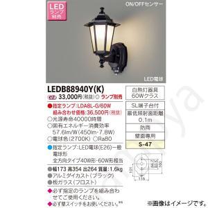 LEDポーチ灯(ブラケット) LEDB88940Y(K)(LEDB88940YK) 東芝ライテック|lampya