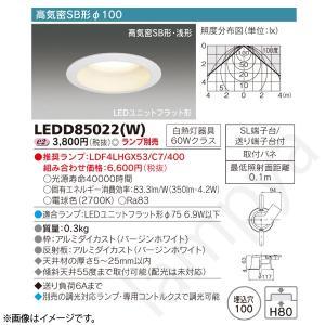 LEDダウンライト LEDD85022(W)(LEDD85022W) 東芝ライテック|lampya