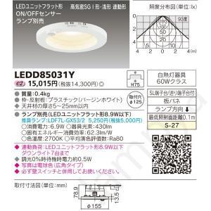 LEDダウンライト 屋内用 LEDユニットフラット形 高気密SGI形 センサー付 LEDD85031Y 東芝ライテック|lampya