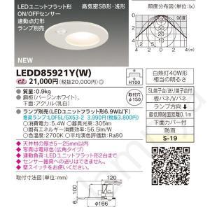 LEDダウンライト 屋外用 LEDユニットフラット形 高密SB形 センサー付 LEDD85921Y(W)(LEDD85921YW)東芝ライテック|lampya