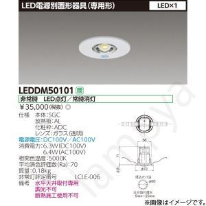 LEDDM50101 LED非常灯 非常用照明器具 東芝ライテック|lampya