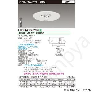 LEDEM30621N LED非常灯 非常用照明器具 東芝ライテック(TOSHIBA)|lampya