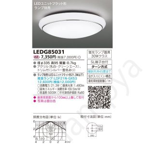 LEDシーリングライト 小型 屋内用 LEDユニットフラット形 LEDG85031 東芝ライテック|lampya