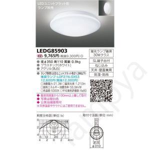 LEDシーリングライト 小型 屋外用 LEDユニットフラット形 LEDG85903 東芝ライテック lampya