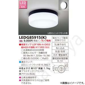 LED浴室灯 LEDG85915(K)(LEDG85915K) 東芝ライテック|lampya