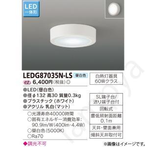 LEDシーリングライト(ブラケット) LEDG87035N-LS(LEDG87035NLS) 東芝ライテック lampya