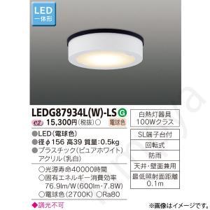 LEDシーリングライト LEDG87934L(W)-LS(LEDG87934LWLS) 東芝ライテック|lampya