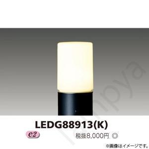 LEDガーデンライト 灯具 LEDG88913(K)(LEDG88913K) 東芝ライテック lampya