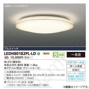[送料無料]LEDシーリングライト LEDH80182PL-LD(LEDH80182PLLD) 東芝ライテック|lampya