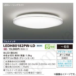 [送料無料]LEDシーリングライト LEDH80182PW-LD(LEDH80182PWLD) 東芝ライテック|lampya