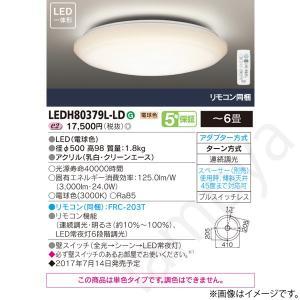 [送料無料]LEDシーリングライト LEDH80379LLD(LEDH80379L-LD)東芝ライテック|lampya