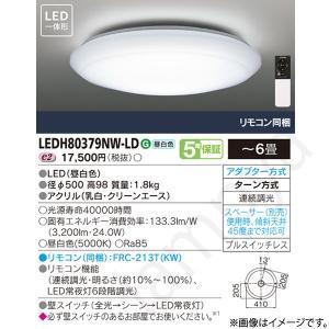 [送料無料]LEDシーリングライト LEDH80379NWLD(LEDH80379NW-LD)〜6畳用 東芝ライテック|lampya